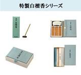 ◇◆ウッディの清涼感と樹脂のまろやかさを持った本格的な白檀の明るい香りのお香◆◇特製白檀香※日本製