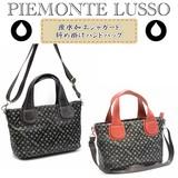 【PIEMONTE LUSSO】売れ筋定番商品 ジャガード ブランドロゴを織り込んだ撥水2ウェイハンドバッグ