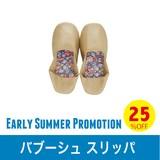 【SALE】25%OFF☆ バブーシュ スリッパ