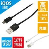【USBケーブル】【iQOS】スマートフォン用高出力対応充電ケーブル1m 2A