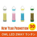 【SALE】30%OFF☆ OWL LED 2WAYランタン