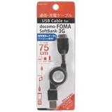 【USBケーブル】FOMA 3G用通信充電巻取ケーブル75cm