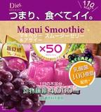 マキベリー&アサイー スムージーゼリー 乳酸菌・食物繊維たっぷり!