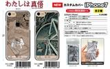 【予約商品】カスタムカバー iPhone 7 わたしは真悟