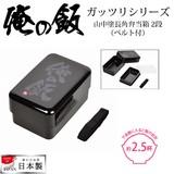 【 男はガッツリ! 大容量弁当箱】パール金属 俺の飯 ガッツリ 弁当箱シリーズ