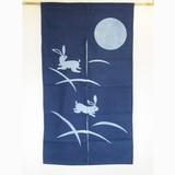 <和雑貨・和土産>綿素材 藍染風のれん うさぎと月 紺/ネイビー (商品コード:303-242)