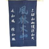 <和雑貨・和土産>綿素材 藍染風のれん 風林火山 漢字デザイン 紺/ネイビー (商品コード:303-245)