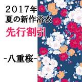 先行割引!【先行販売】17年新作レディース浴衣 八重桜【祭・花火大会・お土産・イベント】