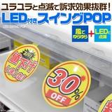 【店舗・ディスプレイ用品】訴求効果抜群! LED付きスイングPOP 6枚セット