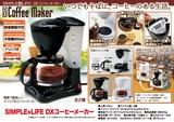 【先行受注】SIMPLE+LIFE DXコーヒーメーカー