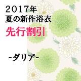 先行割引!【先行販売】17年新作レディース浴衣 ダリア【祭・花火大会・お土産・イベント】