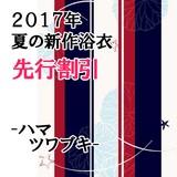 先行割引!【先行販売】17年新作レディース浴衣 ハマツワブキ【祭・花火大会・お土産・イベント】