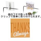 Thanksクリップ