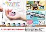 【先行受注】ミニデジタルビデオカメラ〜Pastel(パステル)
