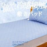 ひんやり接触冷感敷きパッド(ボーダ-)