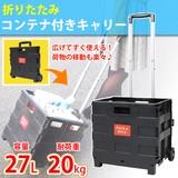 【SIS卸】◆NEW◆コンパクト!◆コンテナ付キャリー◆お買いものやガーデニングにも◆折畳式◆