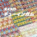 【お菓子】『10円 ガム』<8キャラクター> 〜チューインガム〜