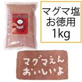 マグマ塩1kg お徳用♪