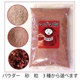 マグマ塩1kg お徳用♪砂状 パウダー状 粒状選べます!