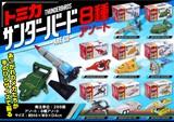 おもちゃ 玩具 トミカ ミニカー サンダーバード 8種アソート  クラシック版