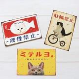 ポストカード ねこ「むかしのネコ看板」