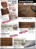 【カフェスタイル】トイレマット&カバーセット(洗浄機能付きタイプ用)・インテリアマット