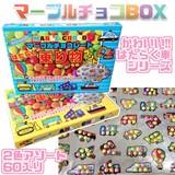 マーブルチョコ BOX 乗り物 はたらく車 駄菓子 お菓子 特大 バレンタイン
