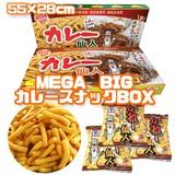 MEGABIGカレースナックBOX おもしろ ジョーク 駄菓子 お菓子 特大 バレンタイン