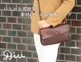 【Diuディウ】コンビレザー お財布 バッグ