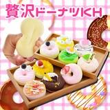 柔らかスクイーズ ぜいたくドーナツ リアル 景品 食品サンプル おもちゃ 玩具 景品