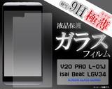 <液晶保護シール>V20 PRO L-01J/isai Beat LGV34用液晶保護ガラスフィルム