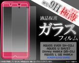 AQUOS EVER SH-02J/AQUOS U SHV37/Disney mobile DM-01J/AQUOS L用液晶保護ガラスフィルム