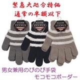 【通常の半額以下☆冬売れ筋】男女兼用 のびのび手袋(モコモコボーダー)