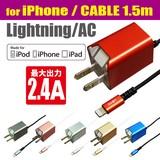 【家庭用充電器】iPhone/iPad/Pod★MFI認証品★PREMIUM AC Lightning 1.5m 2.4A