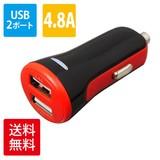 【車載用充電器】iPhone/iPad/スマートフォン/2USBポート DC充電器 自動認識 4.8A
