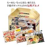 本場九州の味 食べ比べ6食入