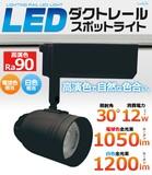 <LED電球・蛍光灯>12W LEDダクトレールスポットライト 光源角度30度 ブラック