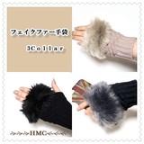 まだまだ寒い!冬物SALE ニットフェイクファー手袋 3collar