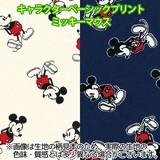 【生地】【反売り】ミッキーマウス シーチング生地