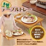 木製テーブルトレー