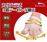 カサハラ式 3股テーピング靴下 ベージュ