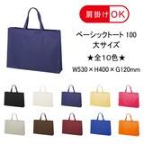 【ベーシックトート100 大】不織布製トートバッグ*全10色