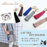 ★2017年andGIRL4月号掲載商品★【aller au lit】-CAT TAIL KEY HOLDER-タッセルキーホルダー