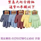 【最終在庫値下げ☆通常の半額以下☆冬売れ筋】男女兼用 のびのびカラー手袋(滑り止め付)