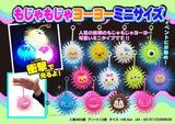 【4月発売】 ディズニーツムツム もじゃもじゃヨーヨーミニサイズ / ディズニー ツムツム 玩具