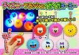 【4月発売】 ディズニーフラッシュ イガイガヨーヨー / ディズニー ミッキー ミニー 玩具