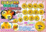 【4月発売】 ミニオンズ光るもじゃもじゃヨーヨーBIGサイズ / ディズニー ミニオンズ 玩具