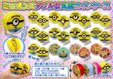 【4月入荷】  ミニオンズダブル柄丸型コインケース / ディズニー ミニオンズ コインケース