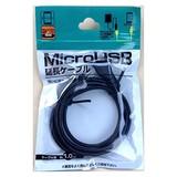 MicroUSB延長ケーブル1.0m