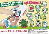 【売切れごめん】スヌーピークリーナーマスコットBC 10種アソート